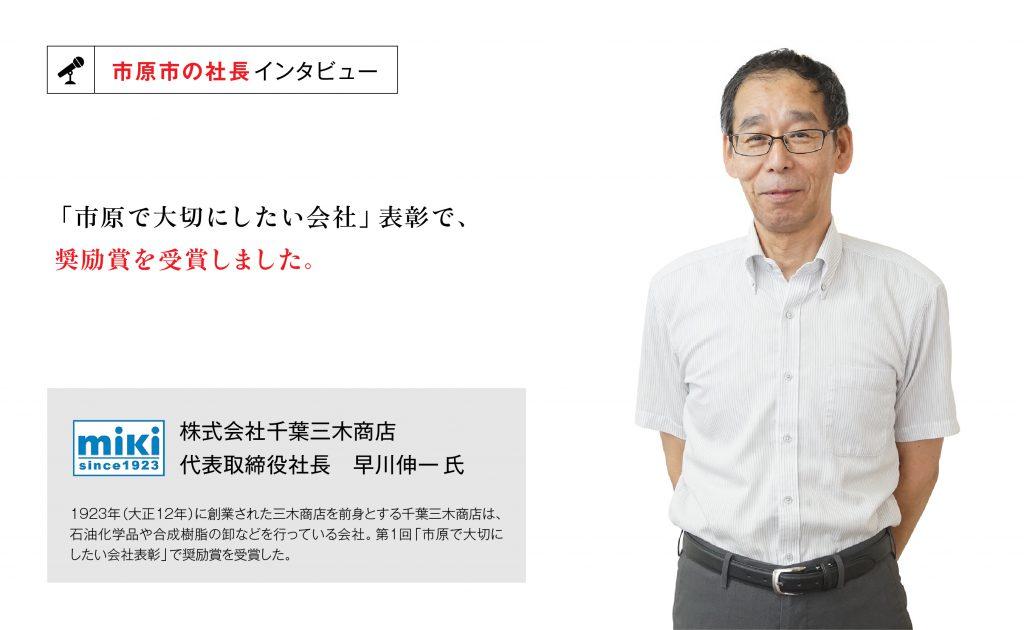 株式会社千葉三木商店